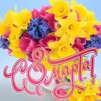 С наступающим Вас праздником 8 марта, дорогие женщины!!!