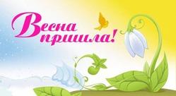Неужели и нас Весна посетила)))