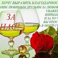 Как хорошо что есть друзья, хоть и не встречаемся мы с вами... Для вас дорогие мои АСИЕНДОВЦЫ!!!