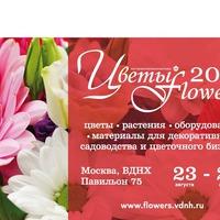 Выставка «Цветы/Flowers-2017» на ВДНХ