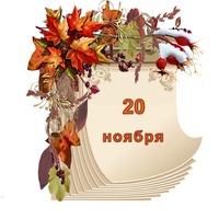 Праздник каждый день. 20 ноября