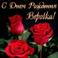 С ДНЕМ РОЖДЕНИЯ ВЕРОЧКА!!!