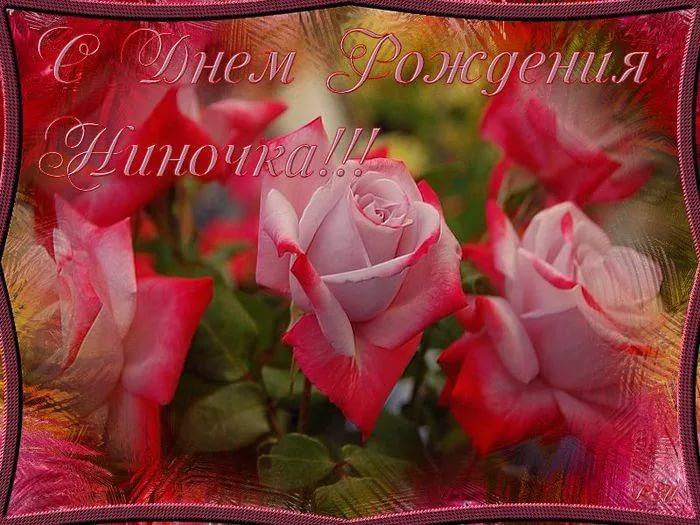 Подруге открытки, открытки с днем рождения женщине красивые по именам нина ивановна