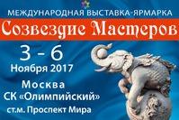 Международная выставка-ярмарка «СОЗВЕЗДИЕ МАСТЕРОВ»