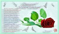 Поздравляем с Днем Рождения Марину!!!