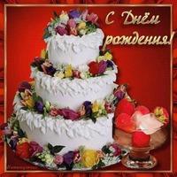 С ДНЕМ РОЖДЕНИЯ ЛЮБОВЬ!!!