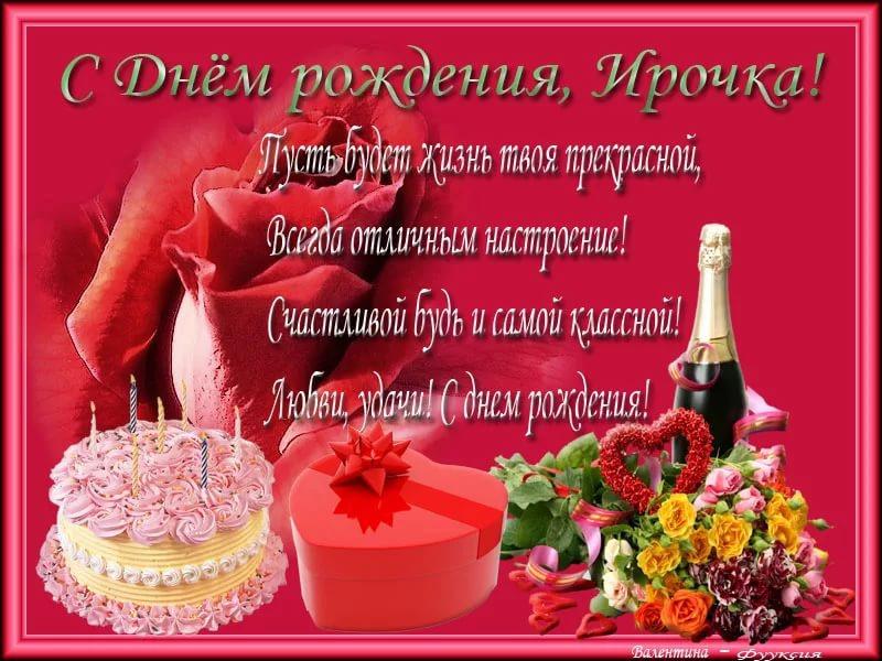 С днем рождения ирина анимационные открытки