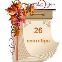 Праздник каждый день. 26 сентября