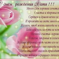 КАТЮША С ДНЕМ РОЖДЕНИЯ!!!