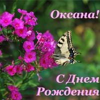 С праздником, Оксана, с Днем Рождения! Все цветы, подарки для тебя!!!