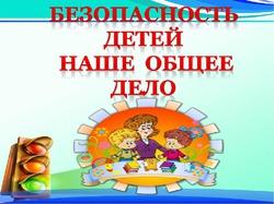 Безопасность детей в наших руках!