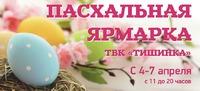 Пасхальная выставка Тишинка