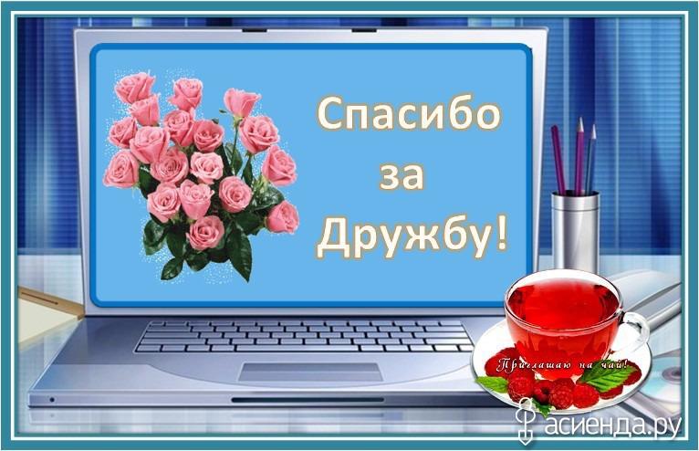 Красивую открытку спасибо за дружбу, пожеланиями тете