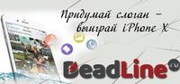 DeadLine.ru ищет себе слоган и дарит iPhone X!