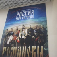 Россия- моя история.