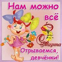 8 Марта время весны и чудес, так будем чудесатить!