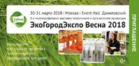 Приглашаем на единственную в России выставку экопродукции ЭкоГородЭкспо Весна 2018