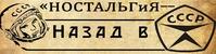 Назад в СССР!!! ( не огородный клич о помощи - меню нужно)