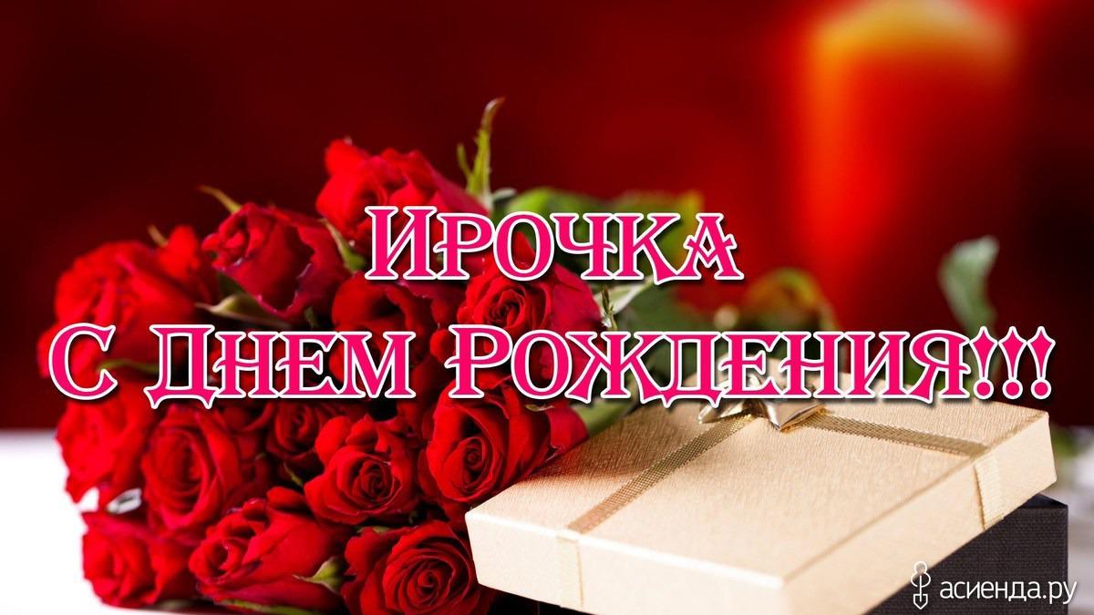 Поздравление с днем рождения женщине красивые по имени ирина