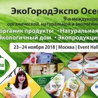 Приглашаем на выставку эко био органик продукции № 1 в России ЭкоГородЭкспо Осень 2018