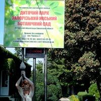 Экскурсия в Запорожский городской детский ботанический сад. Часть 1.