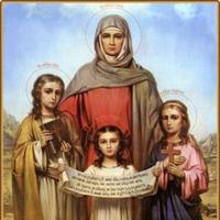 30 сентября. Вера, Надежда, Любовь и мать их Софья.