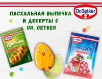 """Конкурс рецептов """"Пасхальная выпечка и десерты с Dr. Oetker"""""""