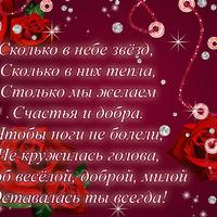 Поздравляем нашу Оксану! С днем рождения, подруга!