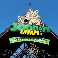 Прогулка Бердянским Сафари зоопарком.