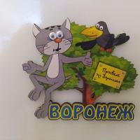 С радостью провожаю зиму! Мой весенний подарочек из Воронежа!