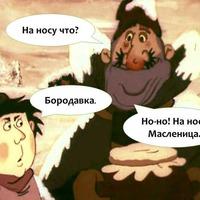 Масленица-Комоедица