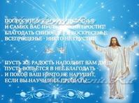 Сегодня Прощенное воскресенье!