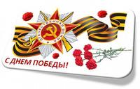 С днем Великой победы!!