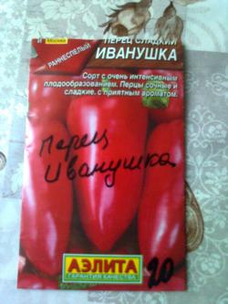 Сладкий перец Иванушка.