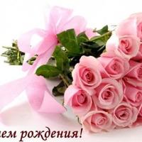 С Днем рождения Светлана!
