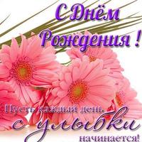 С Днем рождения Наталья!