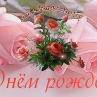 С Днем рождения Елена Васильевна!
