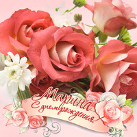 Сегодня День рождения у Марины Мухачевой.