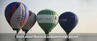 Международный фестиваль воздухоплавания Дружба народов - Переславль – Весна - 2020