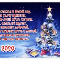 Хорошее начало нового 2020 года!!!