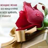 С Днем рождения, Наталья!