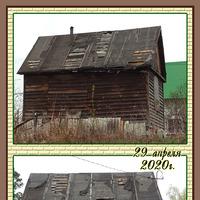 Старая крыша на новый лад.