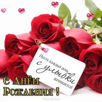 С Днем рождения, Светлана!