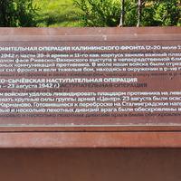 Ржевский мемориал и еще немного интересного