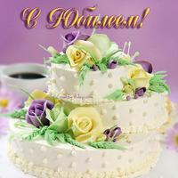 С Днем рождения, Елена!