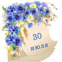 Народный календарь. Дневник погоды 30 июля 2021 года