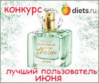 """Конкурс """"Лучший пользователь июня"""" на Diets.ru"""