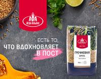 Конкурс рецептов «Великий пост с Агро-Альянс»