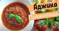 Аджика Пикантная. Самый вкусный томатный соус с перчиком!
