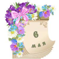 Народный календарь. Дневник погоды 6 мая 2021 года